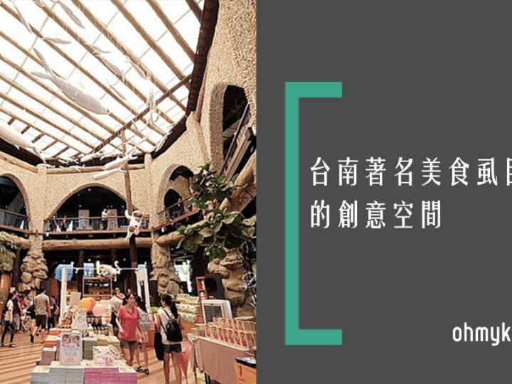 [台南觀光工廠]免門票玩AR!卡哇依貓咪和魚小學堂親子景點~