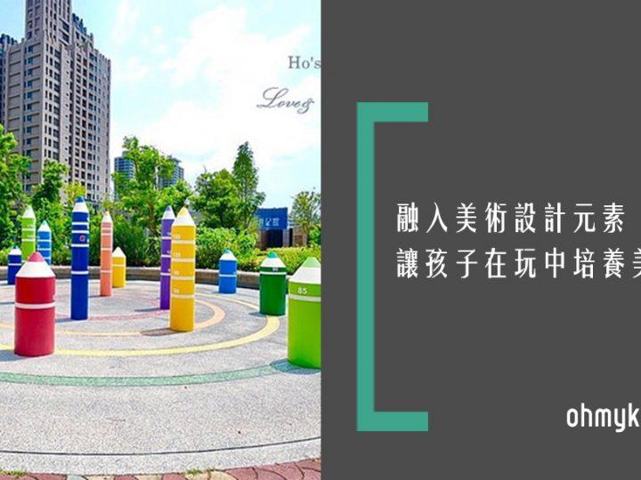 [高雄景點]IG打卡新亮點!超萌放大版彩色鉛筆公園