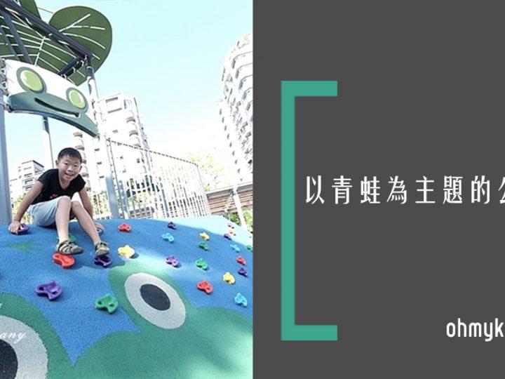 [台北親子遊]聽樹蛙唱歌!台北市唯一樹蛙保育特色公園