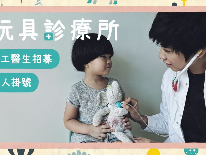 [ ohmykids x Citywalk ]  換玩玩具日 x 玩具診療所丨義工醫生招募及病人掛號