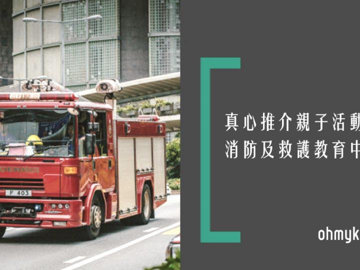 參觀消防及救護教育中心