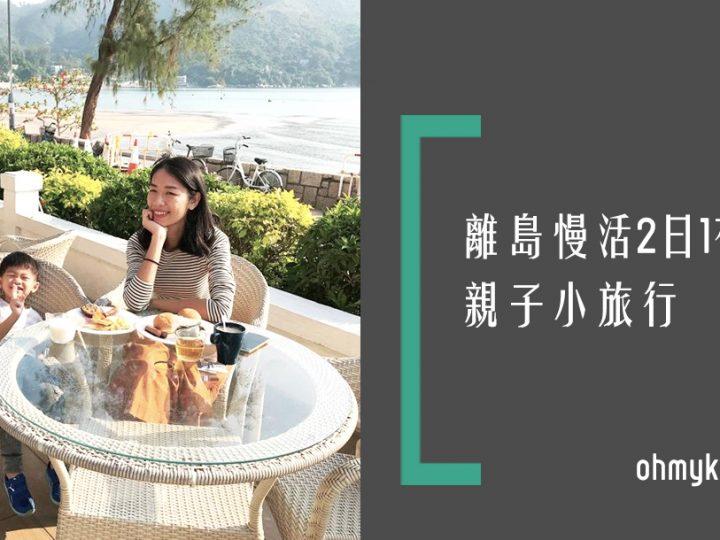 【酒店優惠】離島慢活2日1夜親子小旅行 銀鑛灣渡假酒店生日優惠