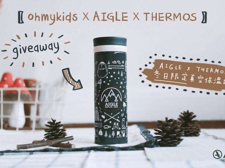 [ ohmykids x AIGLE x THERMOS 送出 ] AIGLE X THERMOS 冬日限定真空保溫瓶