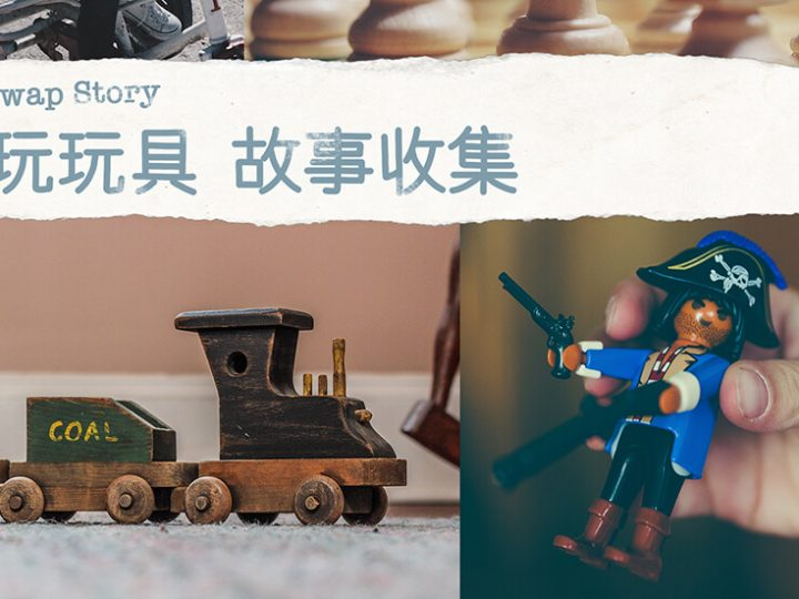 Toy Swap Story 換玩玩具 故事收集