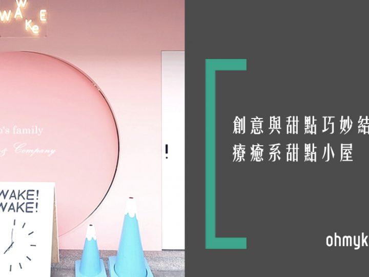 [桃園美食]關於粉紅色的創意故事!療癒系粉嫩甜點冰品小屋