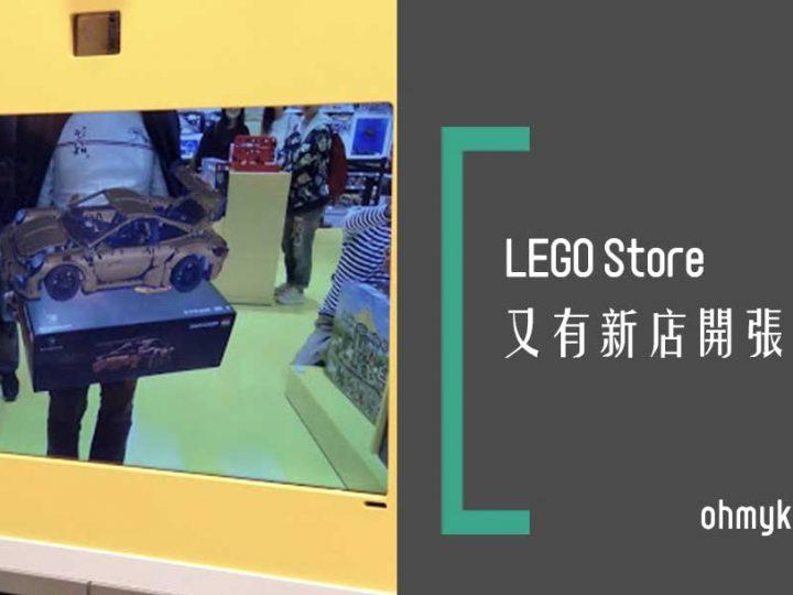 【免費玩Digital Box】LEGO Store 第三分店開張~無限送Lego聖誕卡