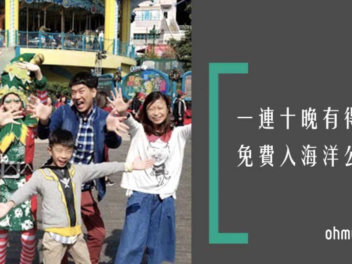 【免費!!一連10晚免費入場】聖誕亂舞HoHoHo