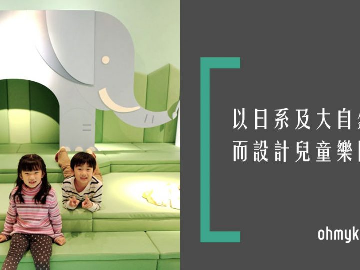 DREAM ROOM 超舒服的日系playroom