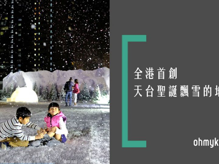 The White Planet 白雪天地@D2 Place