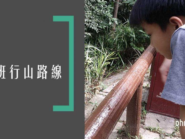 【小兒科行山入門2】灣仔峽~警隊博物館~香港仔水塘