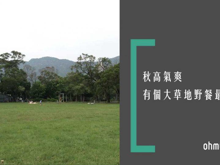 【週末郊遊】獅子山下大草地