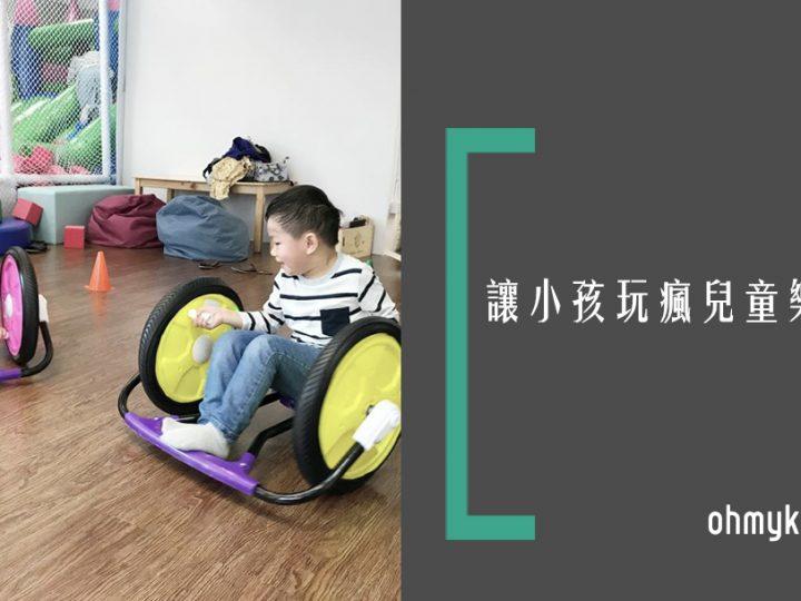 【親子空間】高質感日系格調 兒童遊戲室Party Room