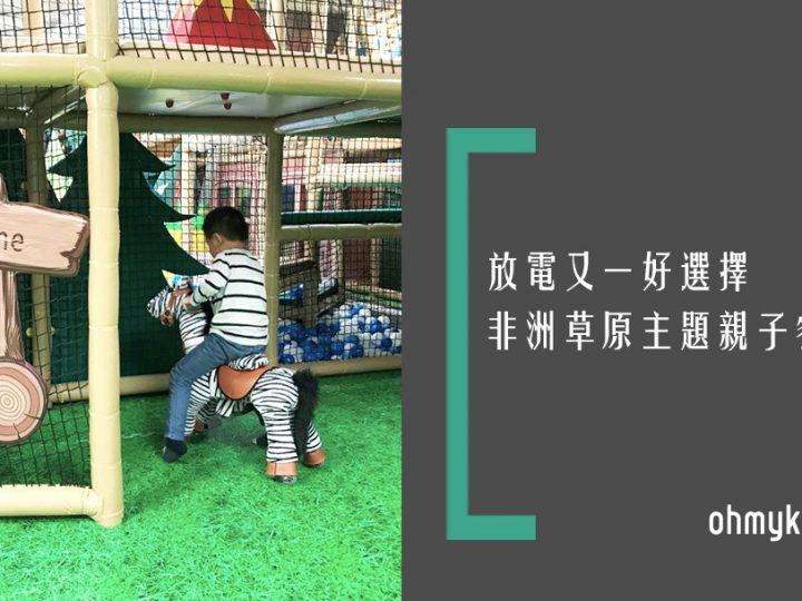 【親子餐廳】非洲大草原主題Play Cafe 騎馬仔 X 波波池