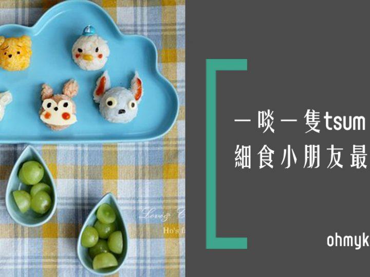 [親子料理]小鳥胃孩子專用,小巧一口吃飯糰!