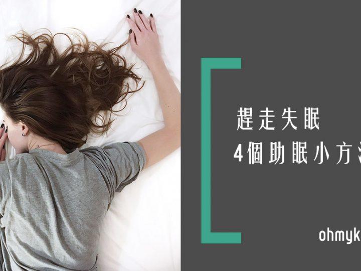 都市病系列 (2) – 失眠女性