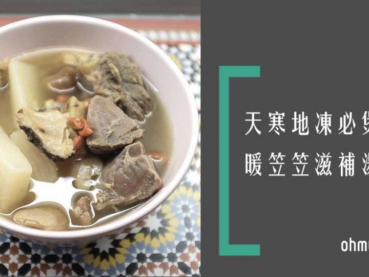 [禦寒有法]超暖胃!白蘿蔔羊肉湯