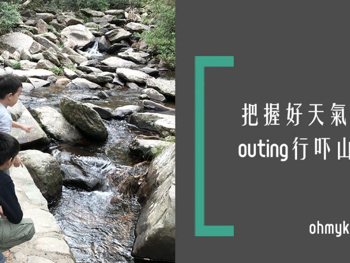【小兒科行山入門3】新娘潭自然教育徑