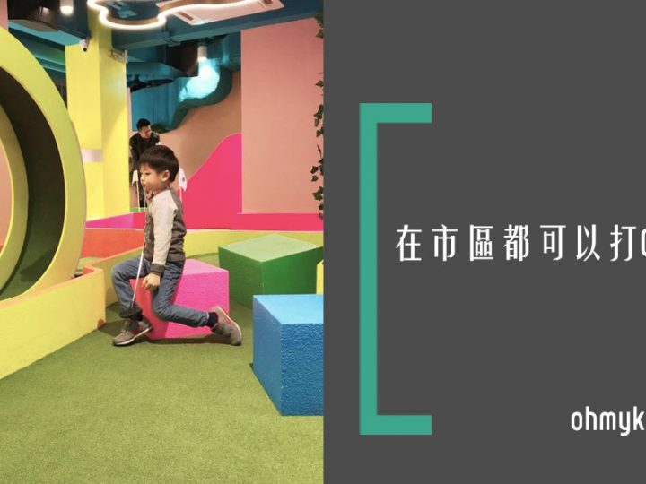 【親子好去處】親子打Golf x 餐廳 七彩繽紛迷你高爾夫球場