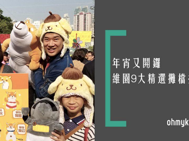 【狗多主意】維園年宵~ 9大精選攤檔推介