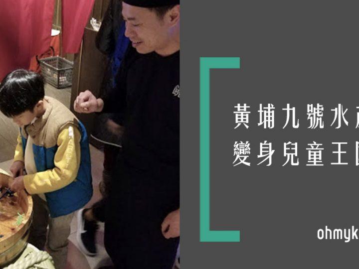 【$68日系兒童餐】電動車‧跳彈床‧親子食玩新地標 @ 九號水產