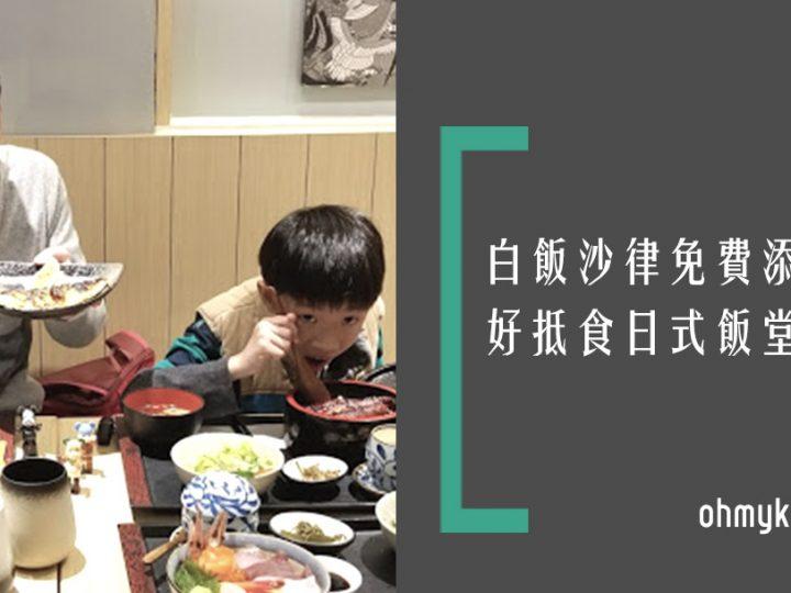 【免費添飯+沙律】 抵食日式飯堂 @ 長沙灣