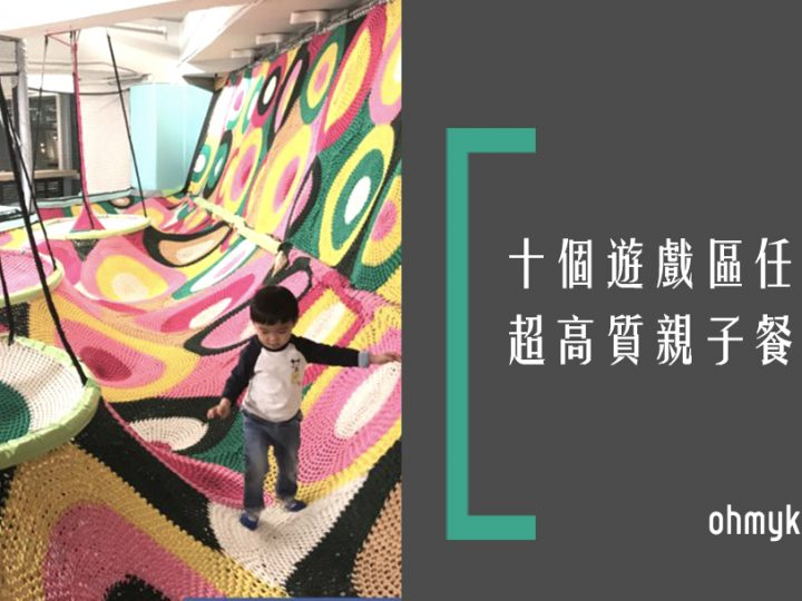 【親子餐廳】有台灣親子餐廳質素的香港親子主題餐廳