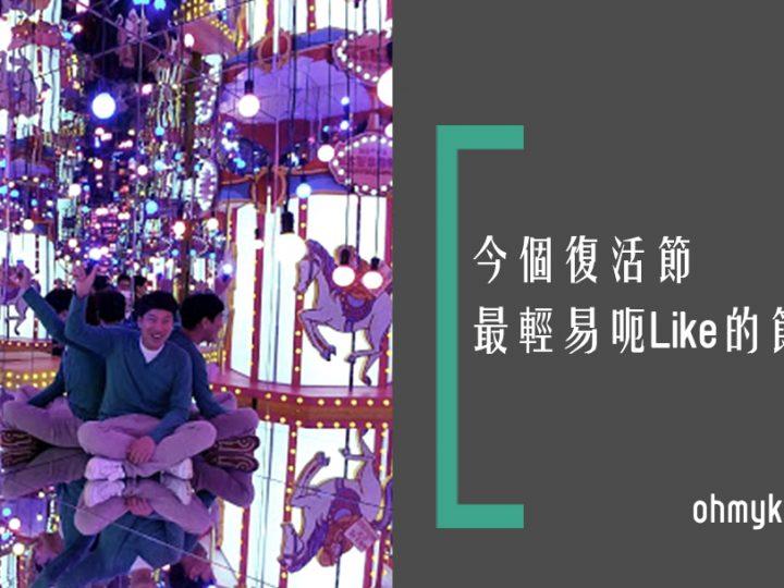 【靚爆鏡】極夢幻!! 免費走入童話玻璃鏡房