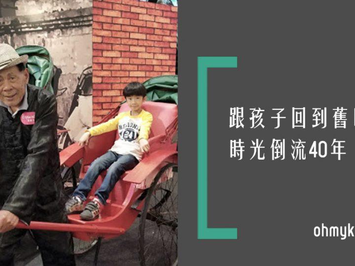 【回憶總是美好】我們都是這樣長大 @ 回味香港情