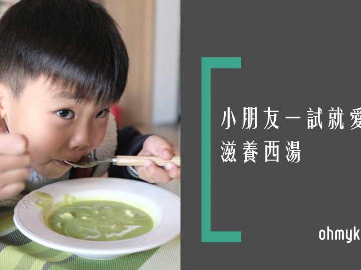 寶寶防敏食譜—-洋蔥牛油果三文魚濃湯