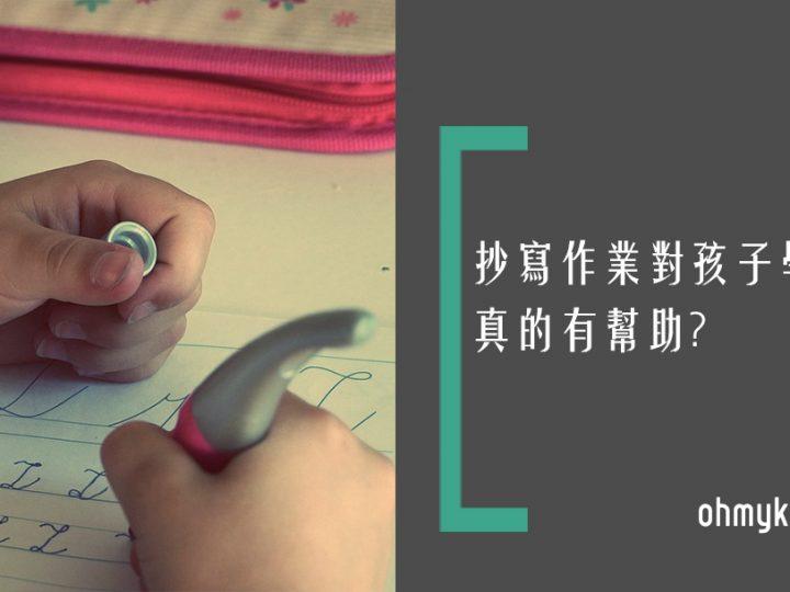丟掉筆,孩子才能真正動手學習