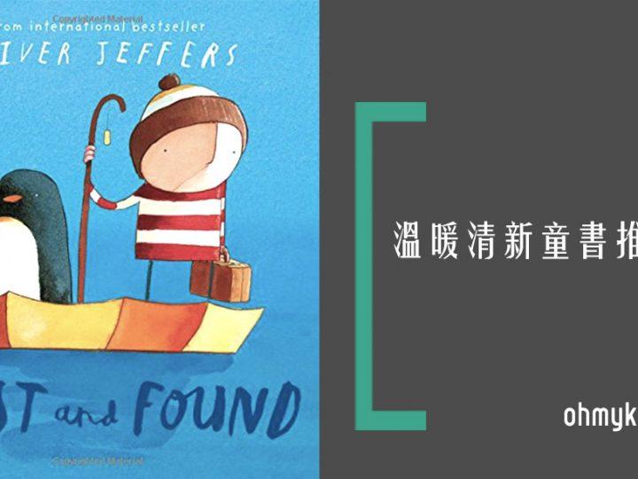 伴枕童書:《Lost and Found》繪本+動畫短片