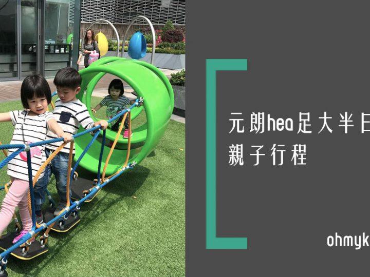 【親子好去處】元朗親子遊 型格遊樂場 X 小黃鴨主題B.Duck Cafe