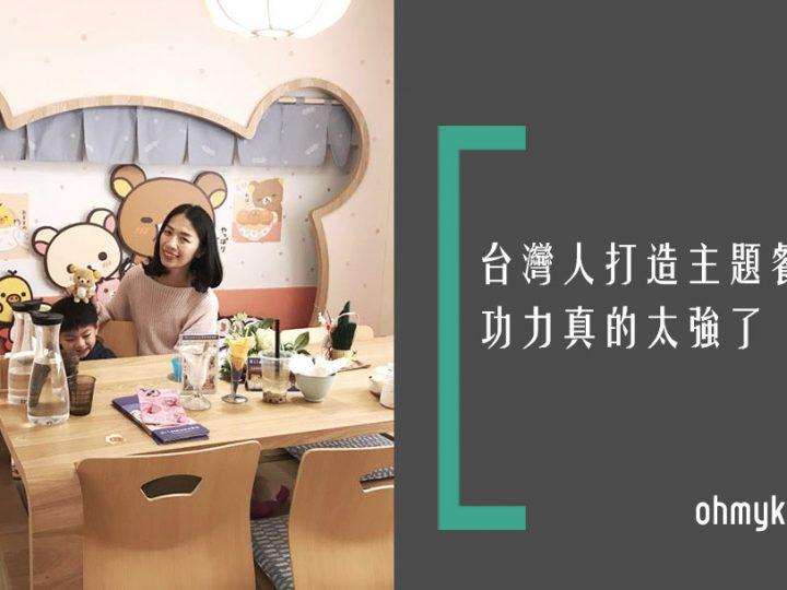 【台灣親子遊】和式風格 海外首間Rilakkuma Cha-Ya拉拉熊茶屋