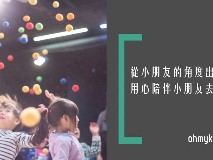 [親子活動推介及分享] 感官體驗工作坊