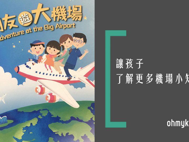 [童書推介及分享]  小朋友遊大機場