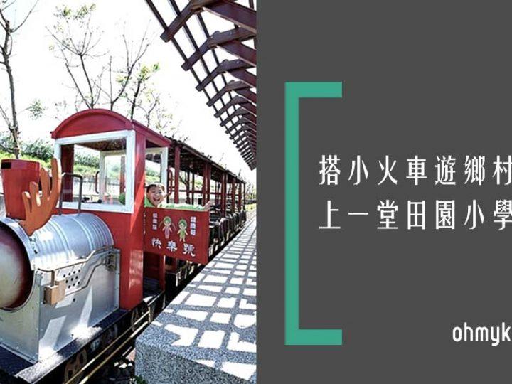 【新竹親子景點】搭小火車走入田園好風光~另類農村鮮體驗