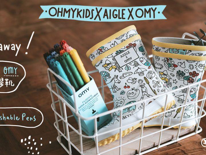 【ohmykids x AIGLE x OMY 送出】AIGLE X OMY童裝橡膠靴  +  OMY 16色Washable Pens