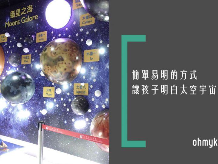 太空館重新開幕了!小朋友來體驗太空人生活!