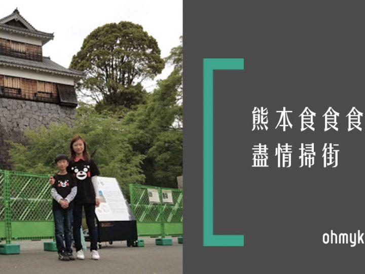 【熊本加油】食‧買‧玩 @城彩苑 & 櫻的小路  KUMAMOTO