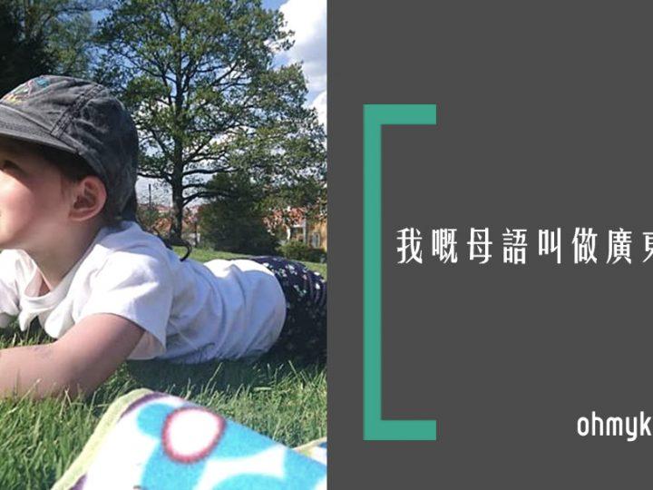 我的母語是廣東話