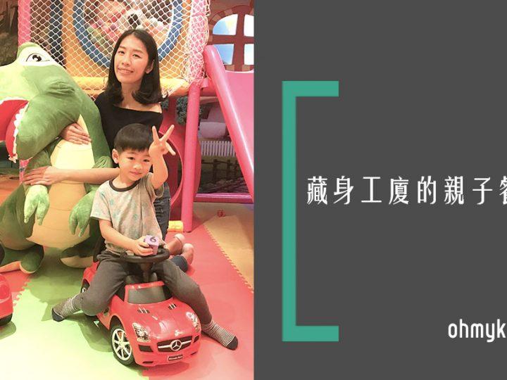 【親子餐廳】平板燒自煮美食 X 兒童樂園 嘆足4小時