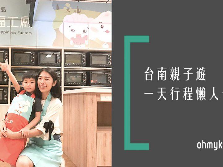 【台灣親子遊】台南親子一天行程: 參觀觀光工廠 X 鳳梨酥DIY X 漫步文青小街吃道地菜