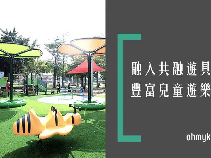 【台北特色公園】多元親子共融遊戲場點亮小社區!