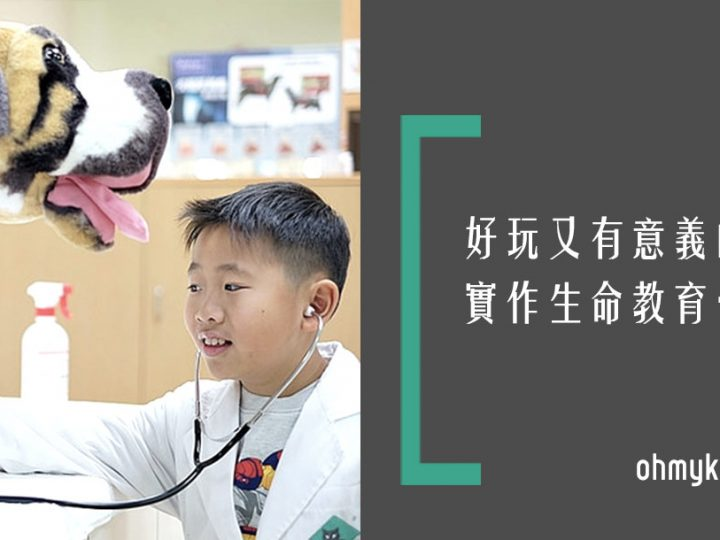 【台北親子景點】亞洲寵物博物館~變身小獸醫幫狗狗健診開刀!