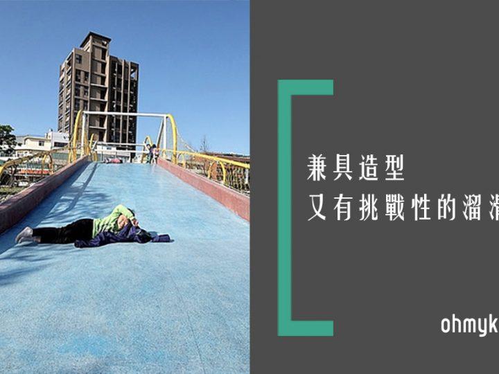 【新竹親子景點】巨型草皮溜滑梯翻滾樂!