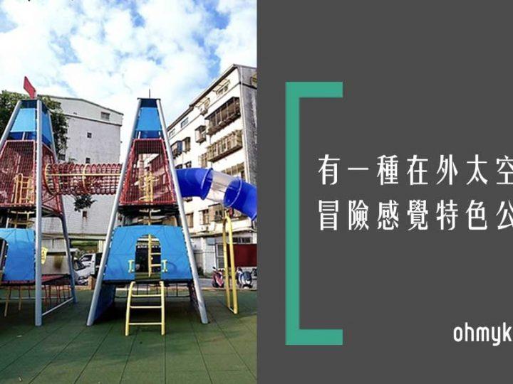 【台北特色公園】爬上鑽下攀岩、繩索攀爬挑戰體能