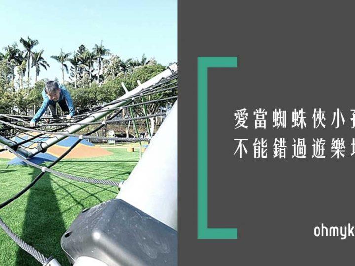 【台北特色公園】北市首座雙滑竿特色溜滑梯