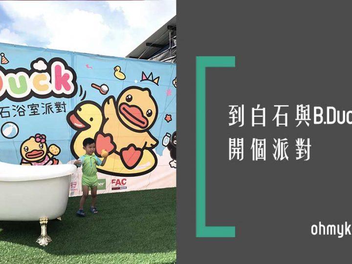 【戶外郊遊】全港首個大型B DUCK充氣水上樂園