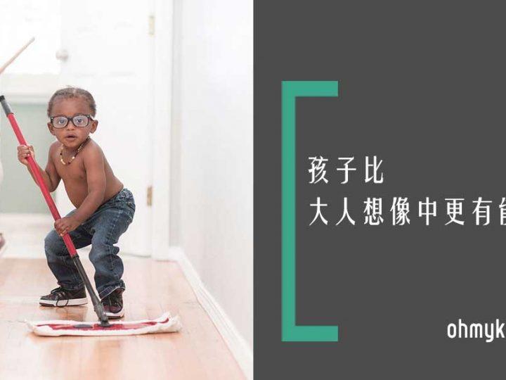 讓孩子成為家的一份子!提升生活技能與做家務的好處