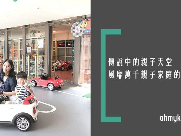 【台灣親子遊】親子住宿天堂蘭城晶英玩樂吃喝攻略 兒童主題房名廠電動車任你開